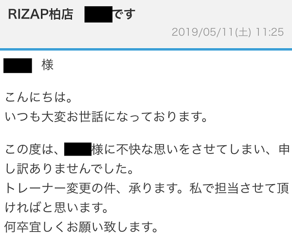 ライザップのトレーナー変更願いに対する返信