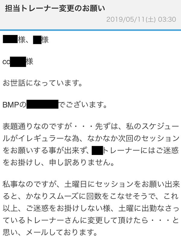 ライザップのトレーナー変更願いのメール