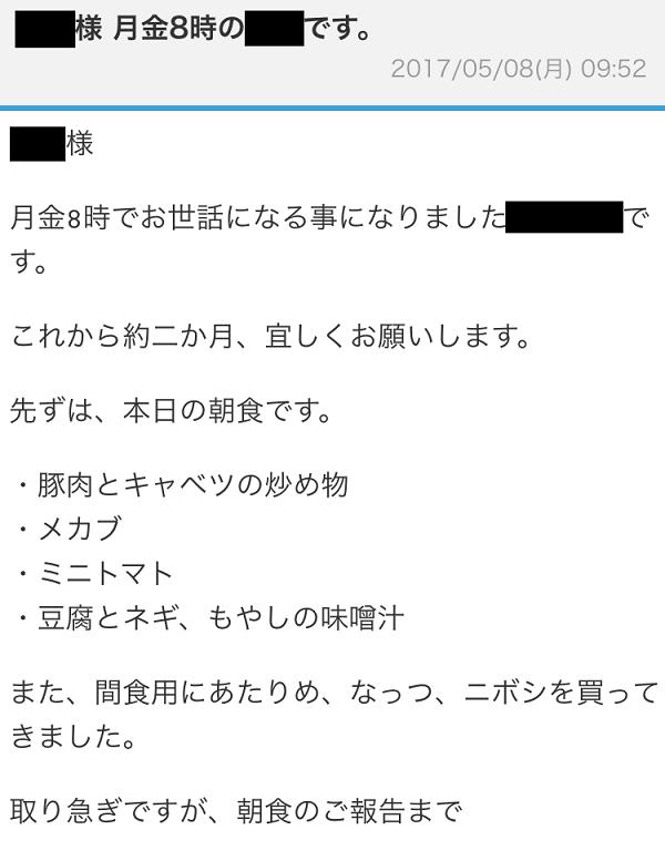 ライザップの食事内容報告メール
