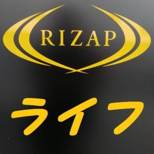 ライザップライフのロゴ画像