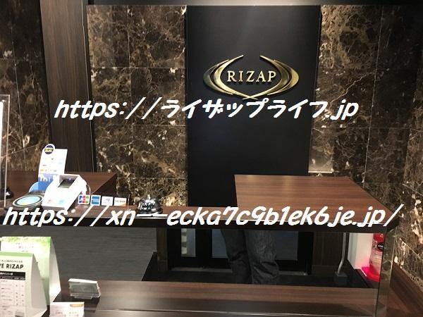 ライザップ上野店のフロント