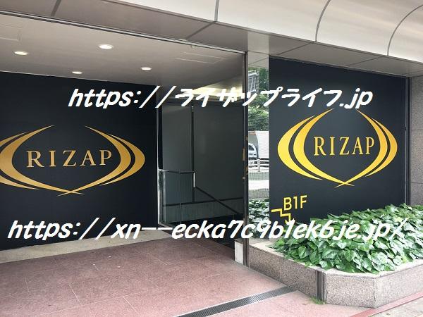 ライザップ上野店