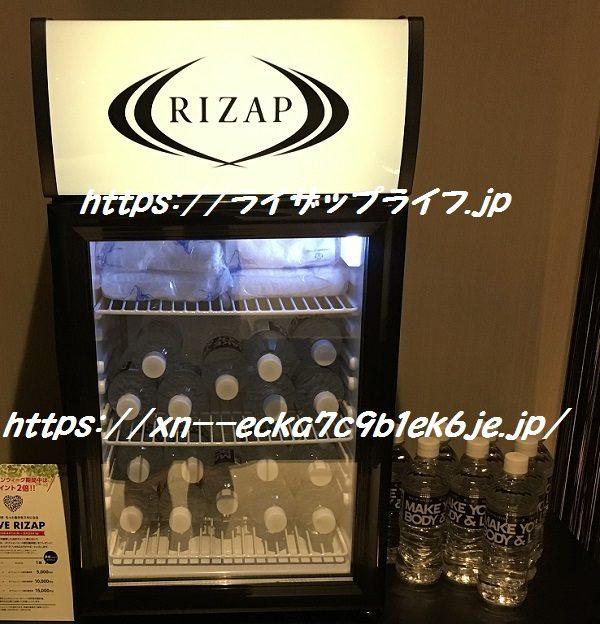 ライザップ上野店のマシンルームの冷蔵庫