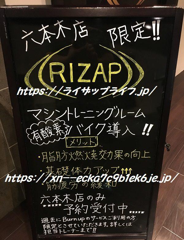 ライザップ六本木店の限定メニュー