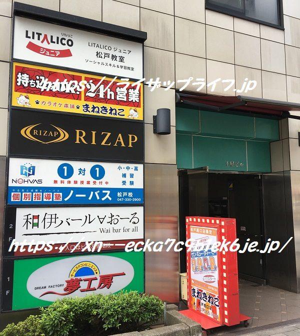 ライザップ松戸店(千葉県松戸市本町23-5)が入居する土屋ビルの入り口