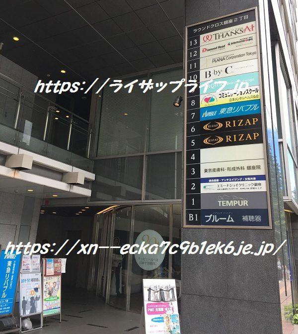 ライザップ銀山店が入居するラウンドクロス銀座2丁目(東京都中央区銀座2-11-8)の外観