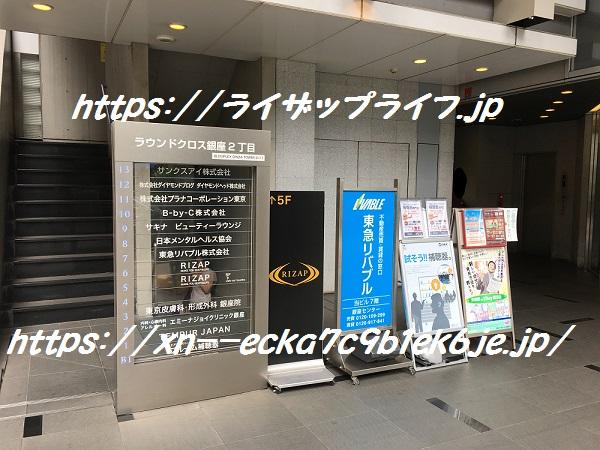 ライザップ銀座店が入居しているラウンドクロス銀座2丁目(東京都中央区銀座2-11-8)の外観