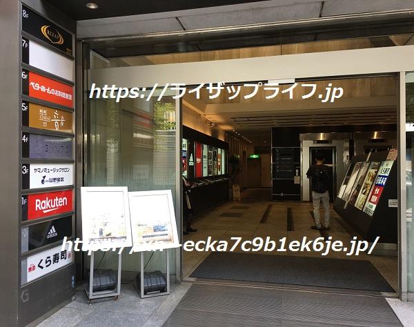 ライザップ池袋東口店(東京都豊島区南池袋1-19-5 Gビル南池袋)