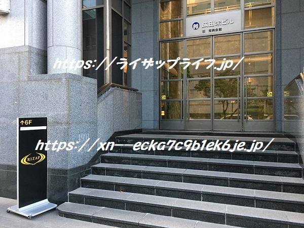 ライザップ名古屋栄店が入居する成田栄ビル(愛知県名古屋市東区東桜1-9-19)の入り口