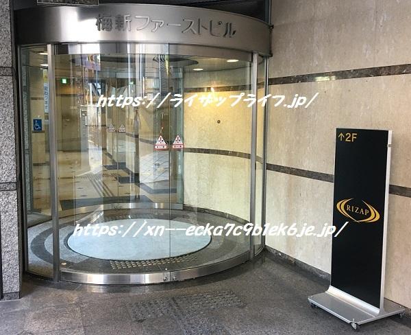 ライザップ梅田店が入居する梅新ファーストビル(大阪市北区曾根崎1-2-9)の入り口