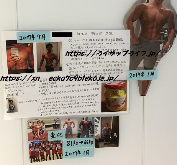 ライザップ本川越店の佐野悌久トレーナー
