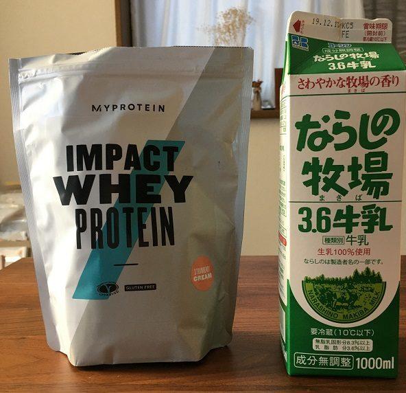 マイプロテイン(My Protein)と牛乳