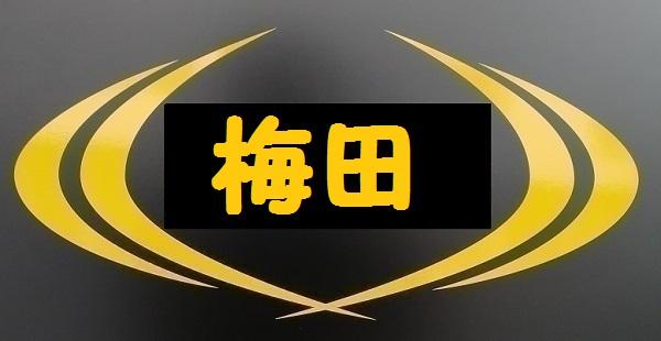 ライザップ梅田店