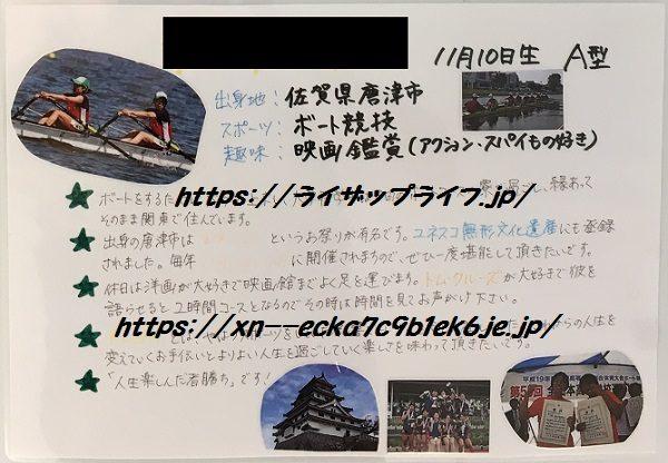 ライザップ本川越店の前川香澄トレーナー