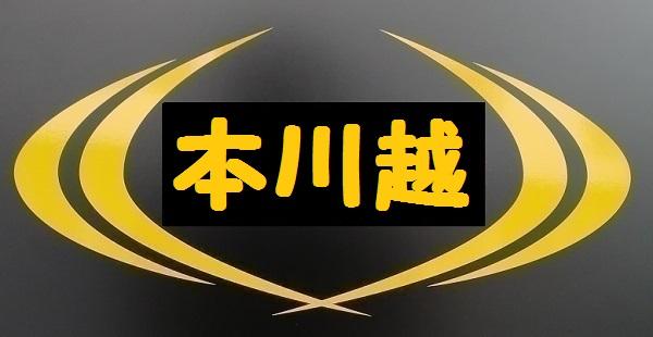 ライザップ本川越店