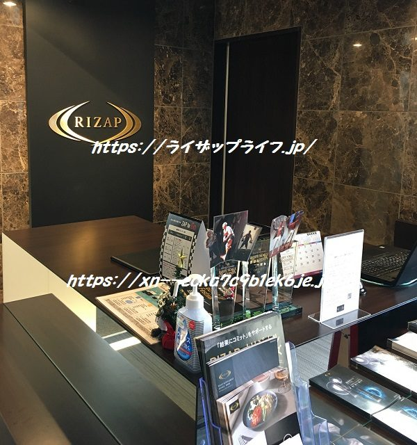 ライザップ本川越店のフロント