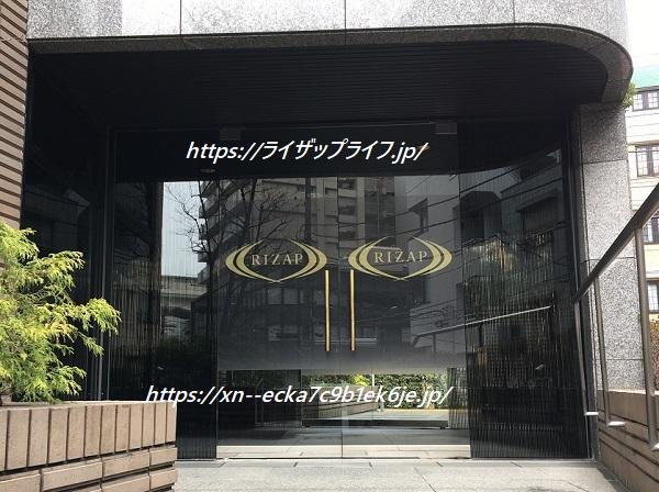 ライザップ横浜西口店(神奈川県横浜市神奈川区台町17-1 マストビル)