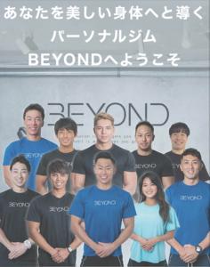 BEYOND(ビヨンド)