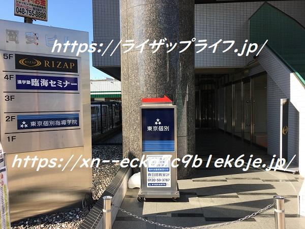 ライザップ春日部店(埼玉県春日部市粕壁1-7-3 岡安ビル)