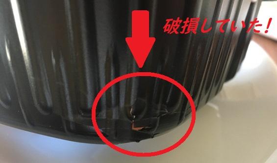 容器の破損部分