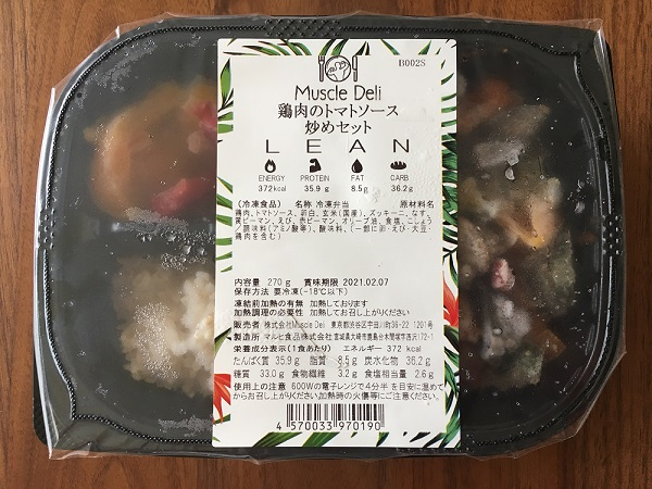 鶏肉のトマトソース炒めセット