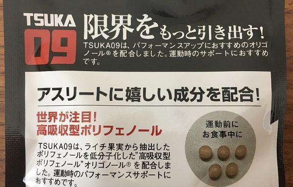 【ツカレナイン】TSUKA09