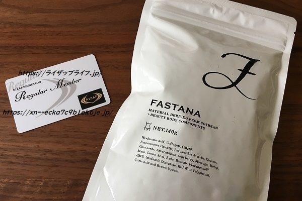 プロテインダイエット「FASTANA」