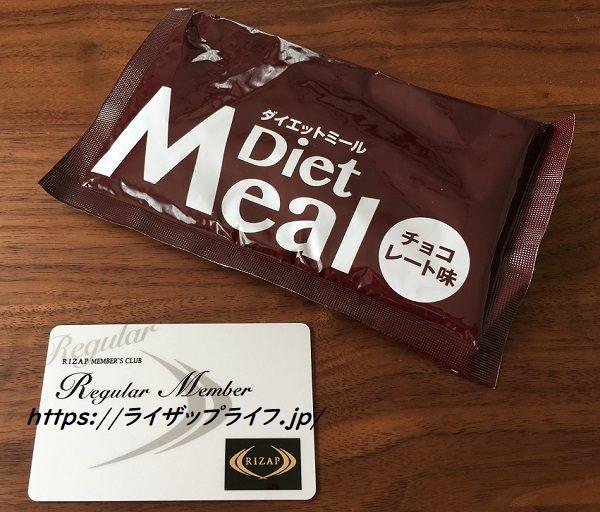 ダイエットミール