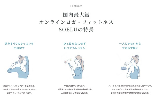 SOELU(ソエル)の特徴