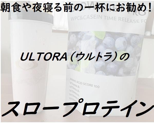 ULTORA(ウルトラ)のスロー(カゼイン)プロテイン
