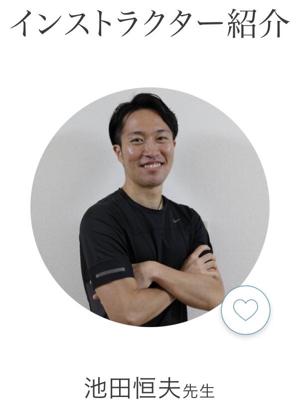 池田恒夫先生