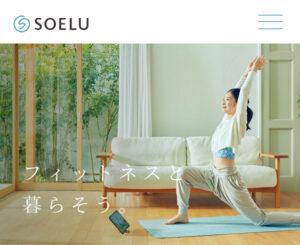 SOELU(ソエル)